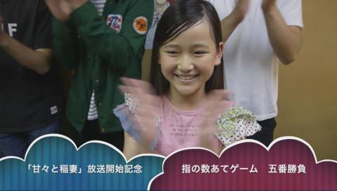 おねだり璃菜ちゃんの【指の数あてゲーム】五番勝負!第4回