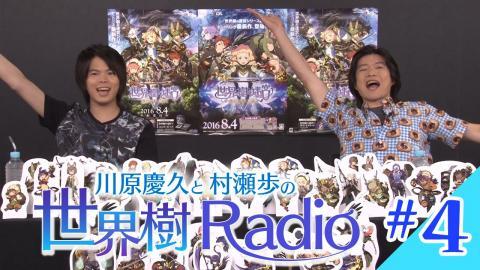 川原慶久と村瀬歩の世界樹WEBラジオ #04