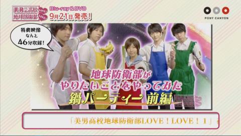 美男高校地球防衛部LOVE!LOVE!Blu-ray&DVD第1巻特典映像PV