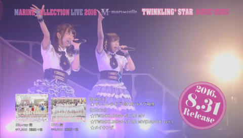 『MARINE COLLECTION LIVE 2016 TWINKLING+ STAR MUSIC VIDEO』 ライブ紹介映像 #マリコレ