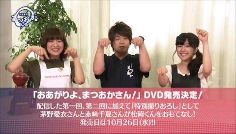食戟のソーマ ~お食事処まつおか 弐ノ皿~ 第05回