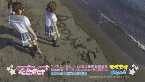 【試聴動画】10/26発売Blu-ray第2巻特装限定版特典「てくてくAqours」2年生編