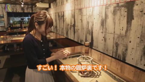 RTV:囲炉裏を囲んで串焼きを楽しめる「炉縁(ロエン)」を 声優の立花理香さんがリポートします!