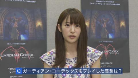 『ガーディアン・コーデックス』小松未可子さんコメント