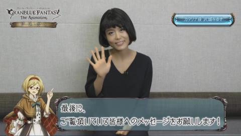 グランブルーファンタジー キャストコメント #4 カタリナ役/沢城 みゆきさん