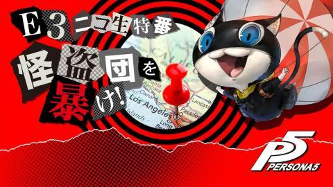 『ペルソナ5』E3ニコ生特番【怪盗団を暴け!】