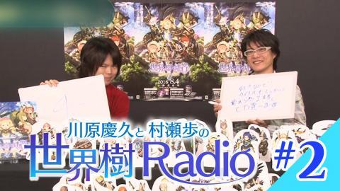 川原慶久と村瀬歩の世界樹WEBラジオ #02