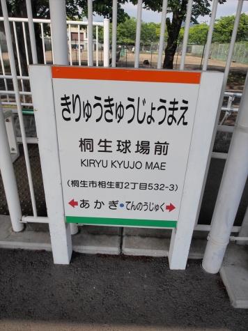 上毛電気鉄道 桐生球場前駅