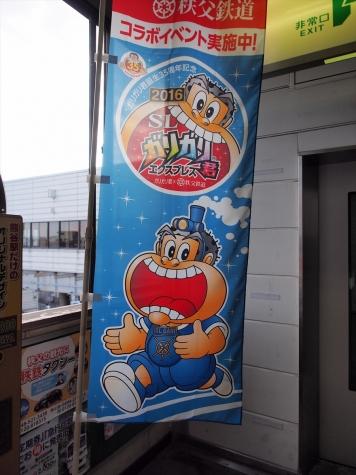 秩父鉄道 熊谷駅