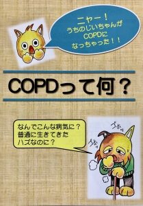 COPD冊子