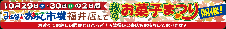 みんなのおかし市場福井店 秋のお菓子まつり