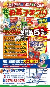 みんなのおかし市場福井店 秋のお菓子まつりご案内