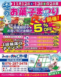 みんなのおかし市場金沢高尾台店 冬のお菓子まつりご案内