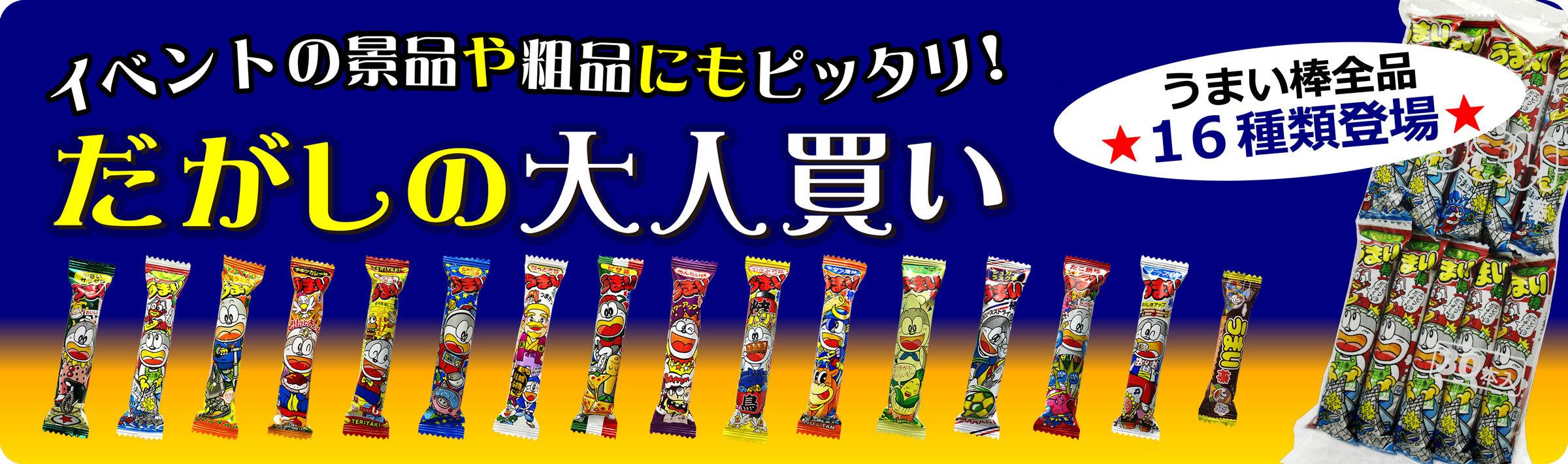 駄菓子の大人買い☆うまい棒全16種類揃いました☆