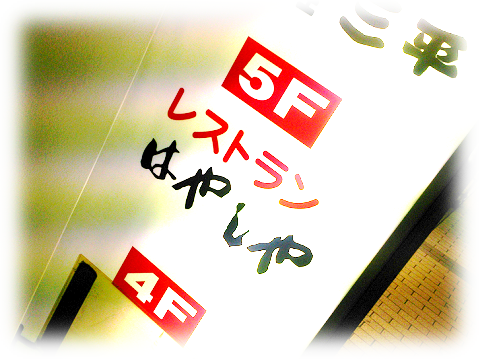 160524hayashiya3.png