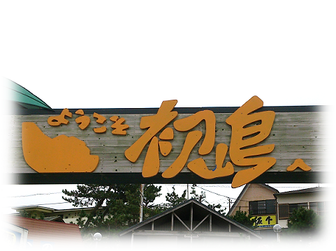 161012hatsushima2.png