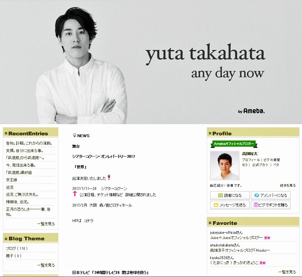 高畑裕太ブログ