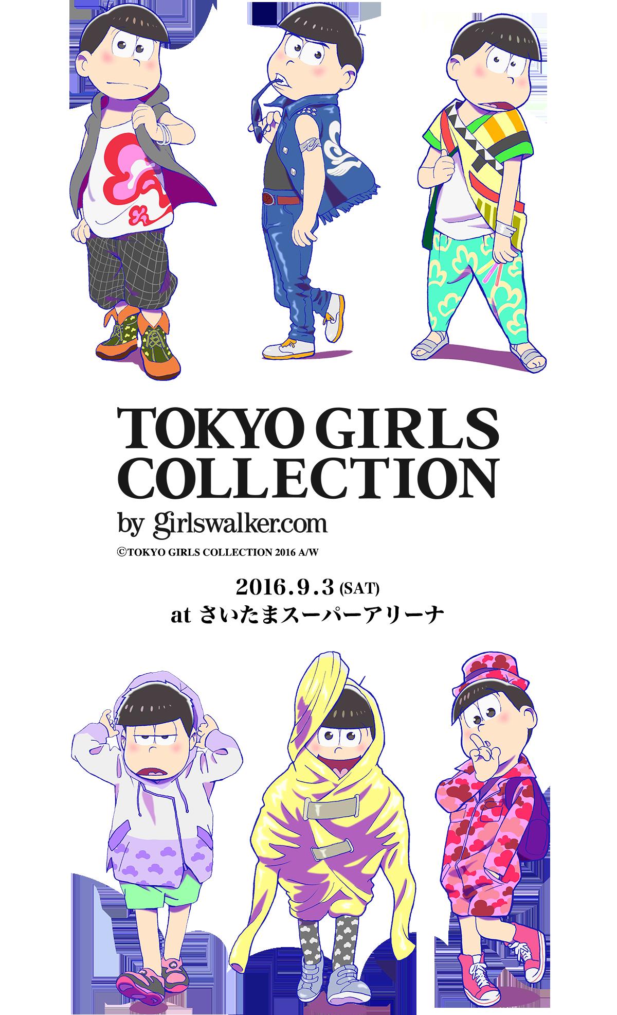 9 3 土 開催 東京ガールズコレクション おそ松さん の