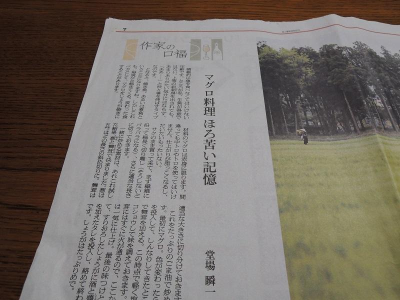 新聞の記事