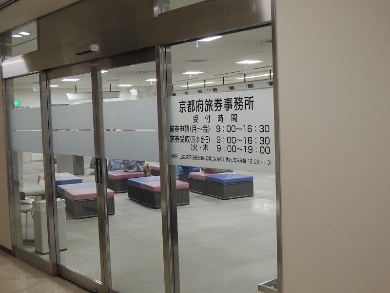 京都府旅券事務所