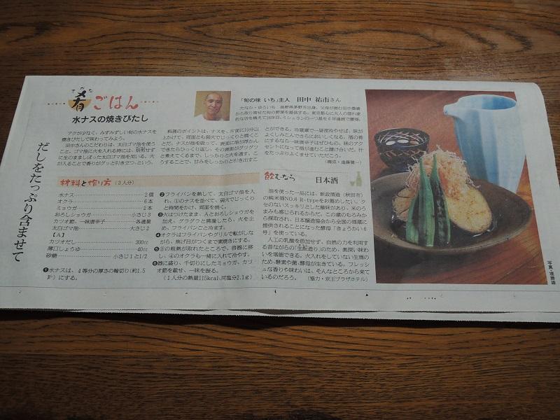 新聞のレシピ