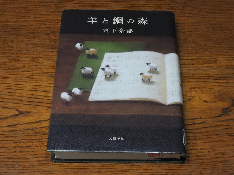 羊と鋼の森 の本