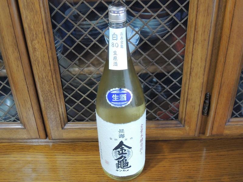 金亀 白80 生原酒