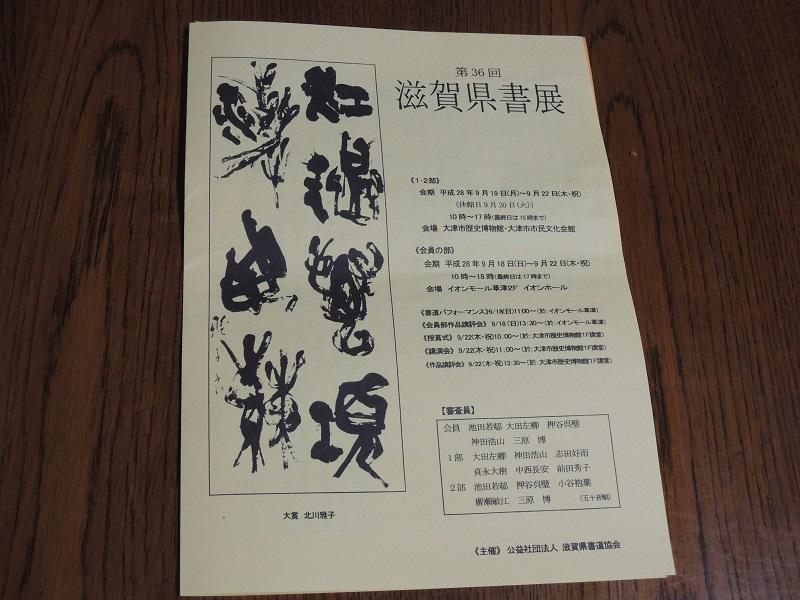 滋賀県書展 チラシ