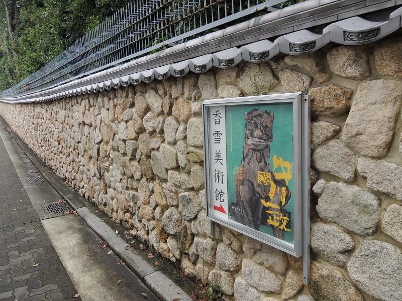 香雪美術館の塀