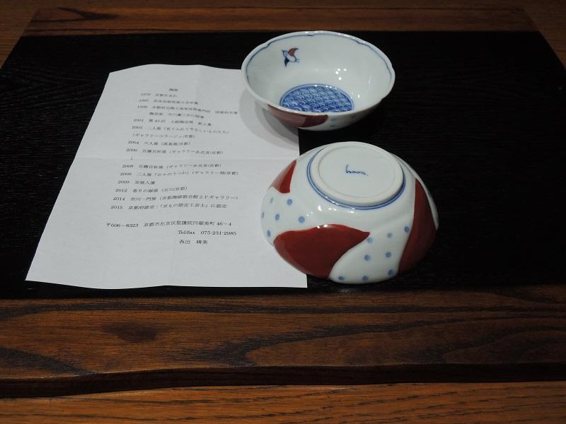西出晴美さんの小鉢