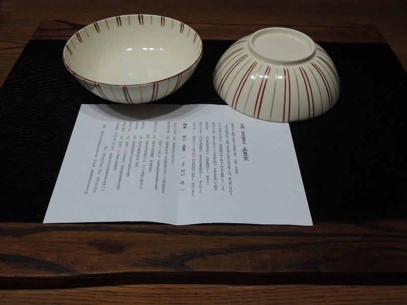 嘉豊窯 坂口嘉豊さんの中鉢