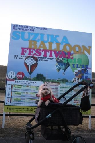 鈴鹿バルーンフェスティバル2018
