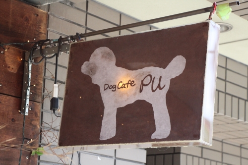 Dog Cafe PU