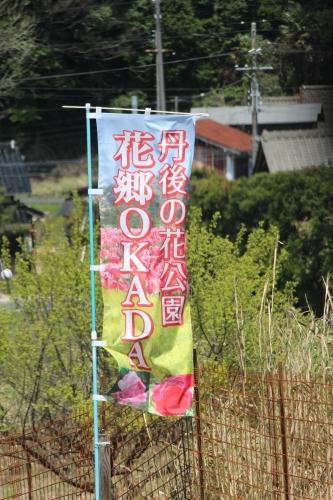 花郷OKADA