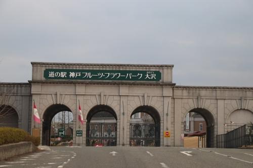 道の駅大沢フルーツフラワーパーク