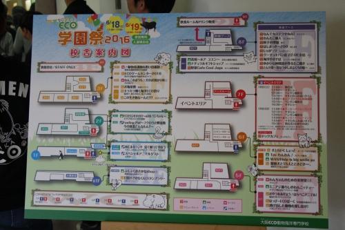 大阪ECO学園祭2016