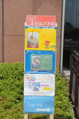 Tea・ra
