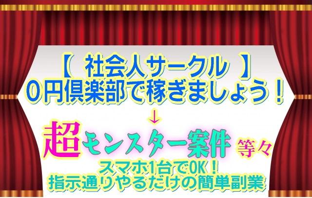 社会人サークル0円倶楽部