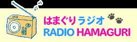 はまぐりラジオ
