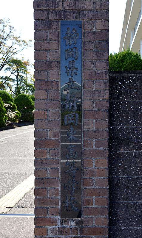 2016_03_01_shizuokahigashi_schoolname.jpg