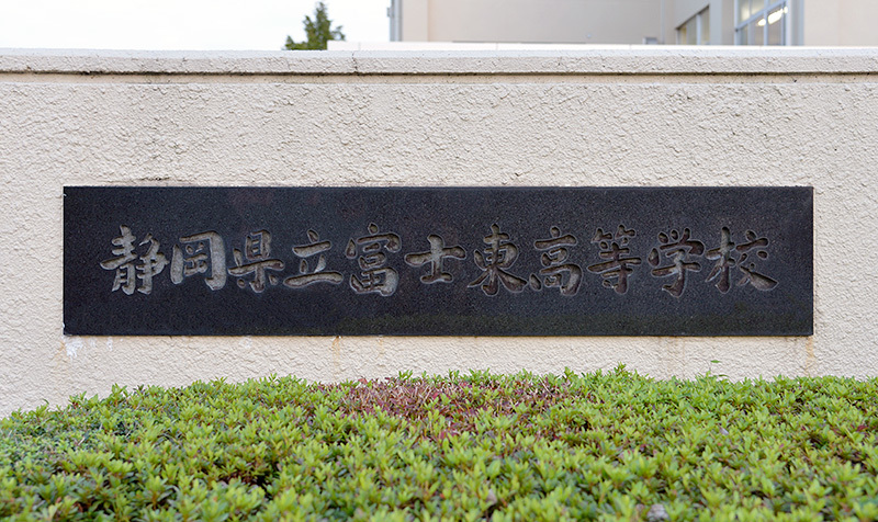 2016_12_01_fujihigashi_schoolname.jpg
