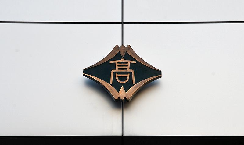 2016_12_02_fujihigashi_schoolbadge.jpg