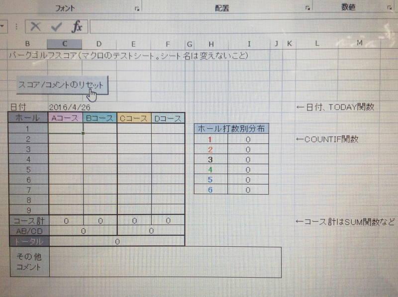 パークゴルフ マクロ Excel (作成テスト) (2)