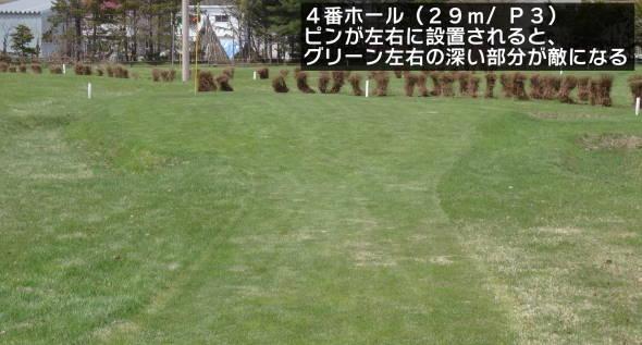 北海道後志 赤井川村 みやこ公園PG (5)