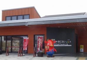 北海道 渡島_木古内 道の駅