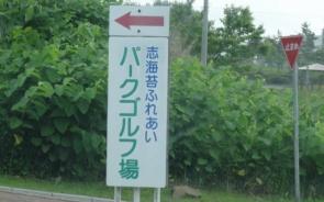 函館空港 志海苔ふれあいPG (1)