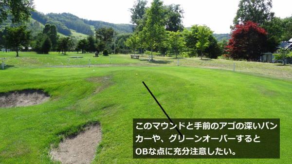 滝上町ウッドパークゴルフ場(25)