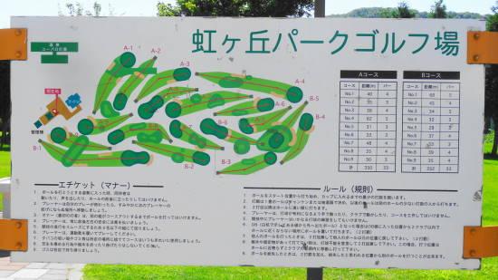 北海道 空知 夕張 虹ヶ丘PG (1)