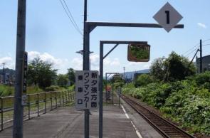 夕張 南空知 駅舎めぐり (6)