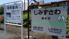夕張 南空知 駅舎めぐり (7)